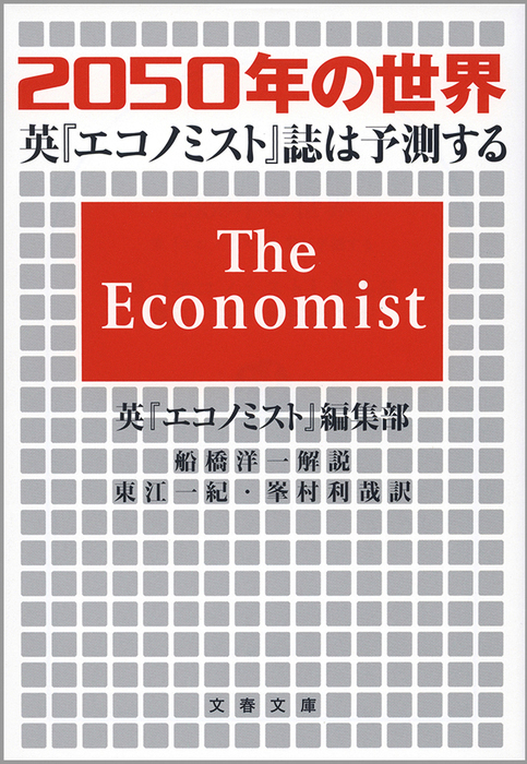 2050年の世界 英『エコノミスト』誌は予測する拡大写真