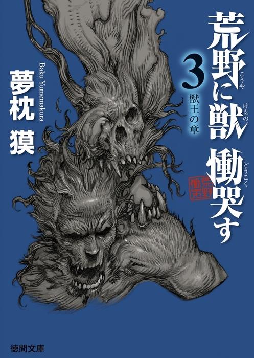 荒野に獣 慟哭す 3 獣王の章拡大写真