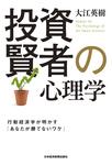 投資賢者の心理学--行動経済学が明かす「あなたが勝てないワケ」-電子書籍