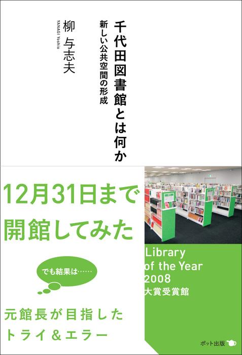 千代田図書館とは何か 新しい公共空間の形成拡大写真