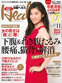 日経ヘルス 2014年 11月号 [雑誌]