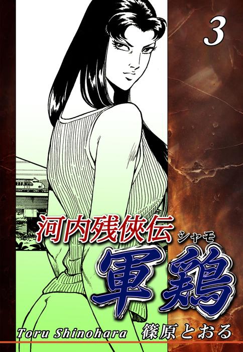 河内残侠伝 軍鶏【シャモ】(3)-電子書籍-拡大画像