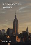 マンハッタンで……-電子書籍