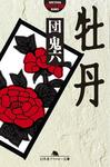 牡丹-電子書籍