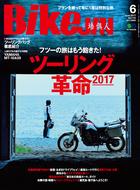 BikeJIN/培倶人シリーズ