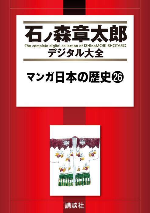 マンガ日本の歴史(26)拡大写真