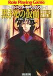 ゴーストハンターRPG02リプレイ 黒き死の仮面 草壁健一郎の事件簿-電子書籍
