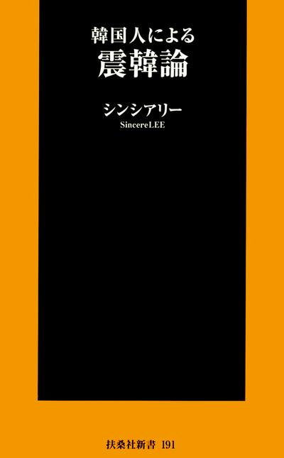 韓国人による震韓論-電子書籍