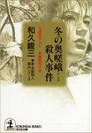 冬の奥嵯峨殺人事件-電子書籍