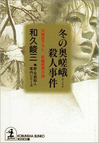 冬の奥嵯峨殺人事件
