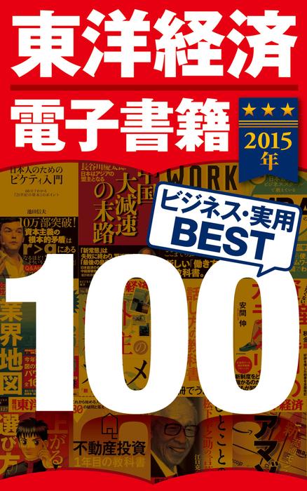 東洋経済電子書籍 2015年ビジネス・実用BEST100拡大写真