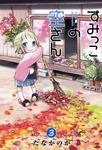 すみっこの空さん 3巻-電子書籍