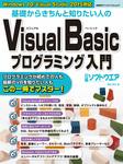 基礎からきちんと知りたい人のVisual Basicプログラミング入門-電子書籍