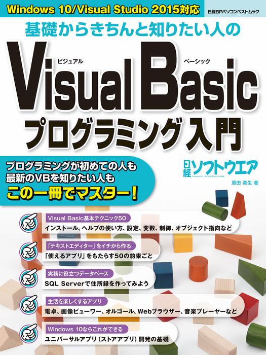 基礎からきちんと知りたい人のVisual Basicプログラミング入門拡大写真