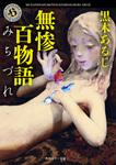 無惨百物語 みちづれ-電子書籍
