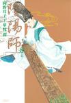 陰陽師 8巻-電子書籍