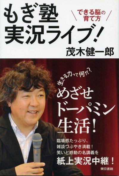 もぎ塾実況ライブ!できる脳の育て方-電子書籍