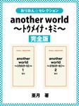 another world ~トウメイナ・キミ~ 完全版-電子書籍