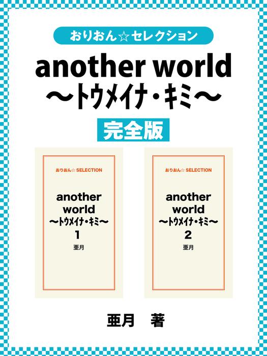 another world ~トウメイナ・キミ~ 完全版-電子書籍-拡大画像