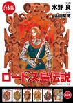 【合本版】ロードス島伝説 全6巻-電子書籍