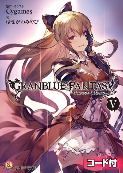 グランブルーファンタジー5【シリアルコード付き】-電子書籍