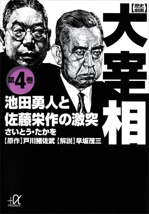 歴史劇画 大宰相 第四巻 池田勇人と佐藤栄作の激突拡大写真