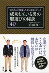 9割の人が間違った買い物をしている 成功している男の服選びの秘訣40-電子書籍