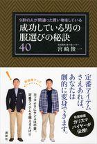 「成功する男のファッションの秘訣」シリーズ