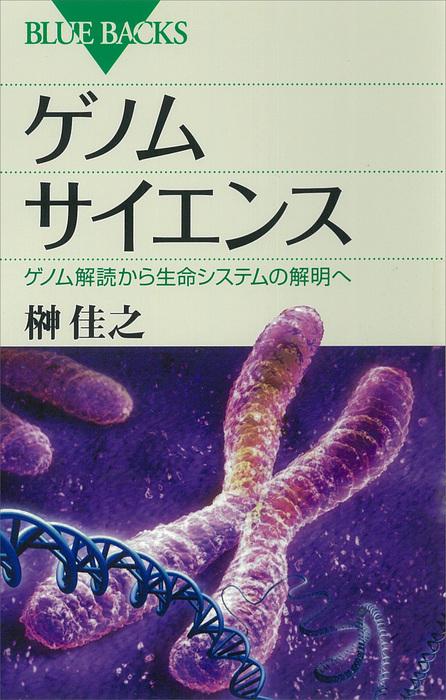 ゲノムサイエンス ゲノム解読から生命システムの解明へ拡大写真