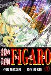 彷徨の美容師FIGARO(1)-電子書籍