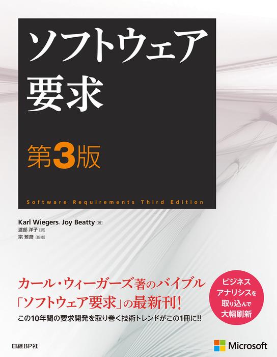 ソフトウェア要求 第3版-電子書籍-拡大画像