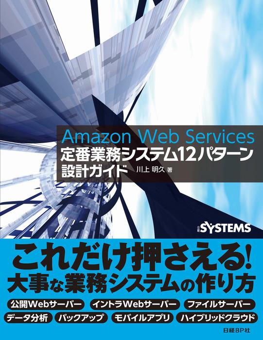 Amazon Web Services 定番業務システム12パターン設計ガイド拡大写真