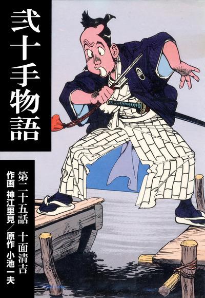 弐十手物語(25)-電子書籍