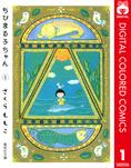 ちびまる子ちゃん カラー版 1-電子書籍