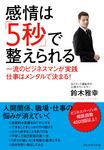 感情は「5秒」で整えられる 一流のビジネスマンが実践 仕事はメンタルで決まる!-電子書籍
