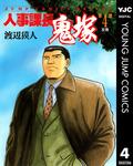 人事課長鬼塚 4-電子書籍
