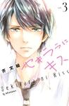 セキララにキス(3)-電子書籍