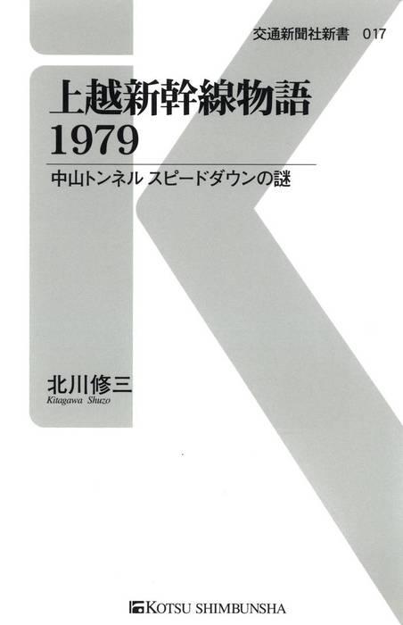 上越新幹線物語1979拡大写真