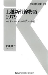 上越新幹線物語1979-電子書籍