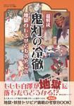 超解読 鬼灯の冷徹-電子書籍