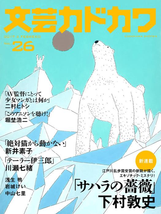 文芸カドカワ 2017年2月号拡大写真