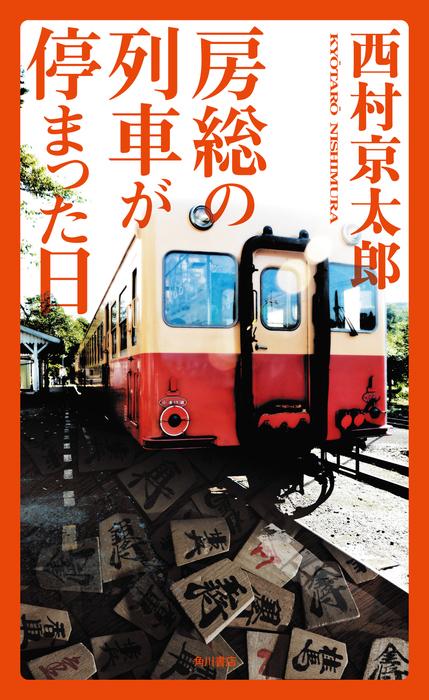 房総の列車が停まった日-電子書籍-拡大画像