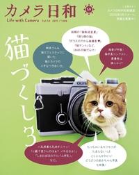 カメラ日和 59-電子書籍