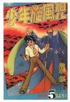 少年旋風児 (5)-電子書籍