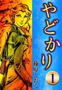 やどかり (1) 浮き燈台-電子書籍