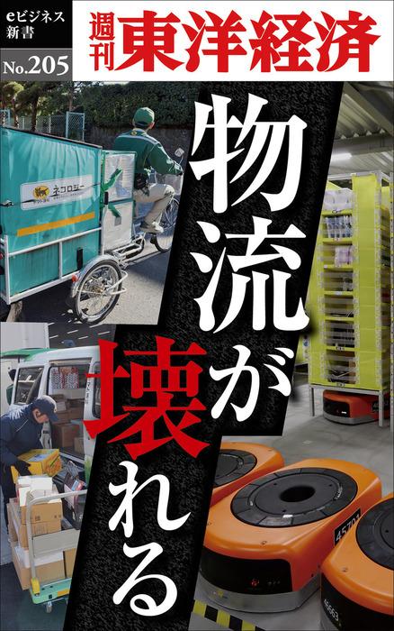 物流が壊れる―週刊東洋経済eビジネス新書No.205-電子書籍-拡大画像