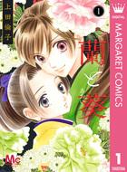 蘭と葵(マーガレットコミックスDIGITAL)