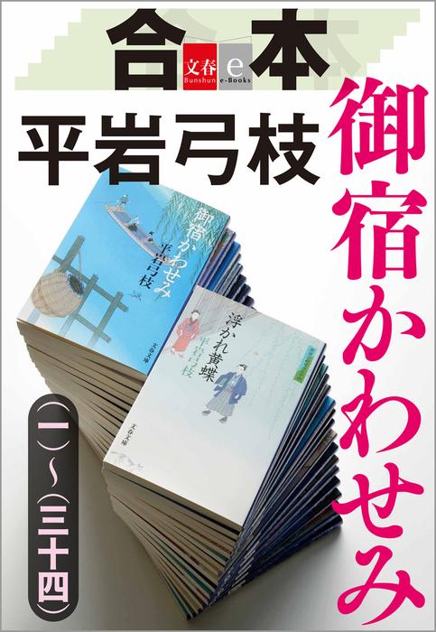 合本 御宿かわせみ(一)~(三十四)【文春e-Books】拡大写真