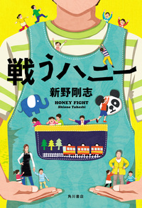 戦うハニー-電子書籍