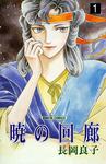 暁の回廊(1)-電子書籍